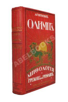 Петискус, А.Г. Олимп