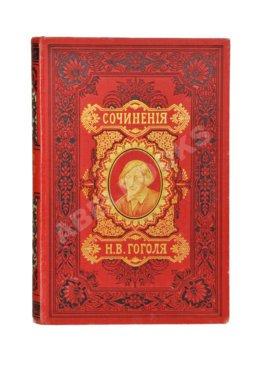 Гоголь, Н.В. Сочинения Н.В. Гоголя