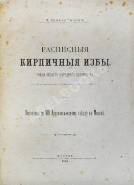 Веневитинов, М. Расписные кирпичные избы