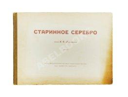 Троицкий, В.И. Два Евангелия и старинное серебро из собрания князя Сергея Дмитриевича Горчакова в Калуге