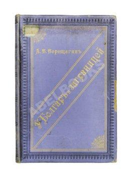 Верещагин, А.В. У болгар и заграницей. 1881-1893