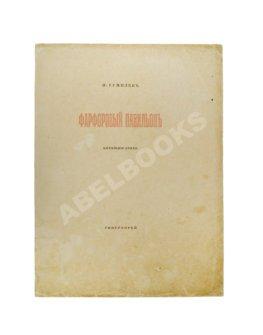 Гумилёв, Н.С. Фарфоровый павильон