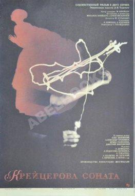 Рекламный плакат художественного фильма «Крейцерова соната»