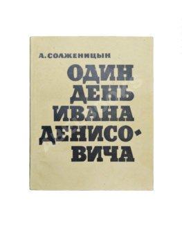 Солженицын, А.И. Один день Ивана Денисовича. Первая книга писателя