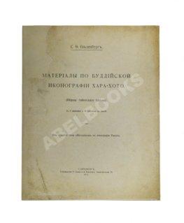 Ольденбург, С.Ф. Материалы по буддийской иконографии Хара-хото