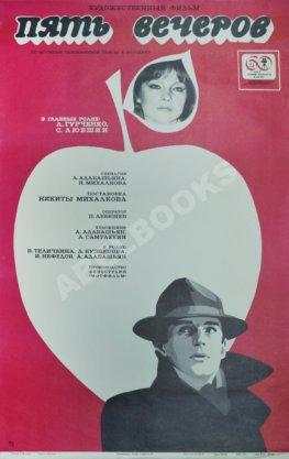 Рекламный плакат художественного фильма «Пять вечеров»
