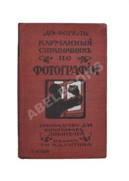 Фогель, Г.В. Карманный справочник по фотографии