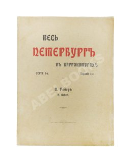 Робер, П. Весь Петербург в карикатурах