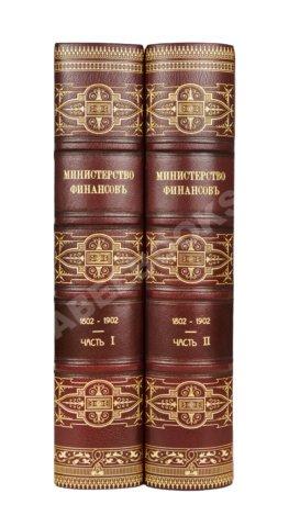 Министерство финансов. 1802-1902