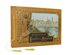 Москва. Souvenir de Moscou