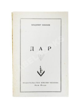Набоков, В.В. Дар. Первое отдельное издание