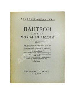 Аверченко, А.Т. Пантеон советов молодым людям на все случаи жизни, а именно: