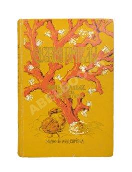 Эвальд, К. Сказки природы для юных и взрослых читателей