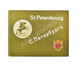Виды Санкт-Петербурга. Альбом фототипий